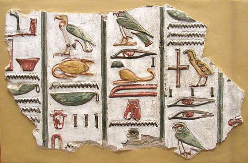 Настенный рисунок из гробницы Сети I. Британский музей