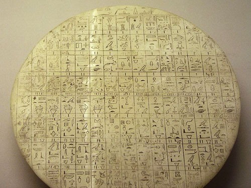 Стол для подношений Куа. Каирский музей .