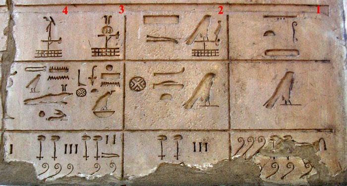 Белое святилище фараона Сенурсета I. Номы 1-4 Верхнего Египта.