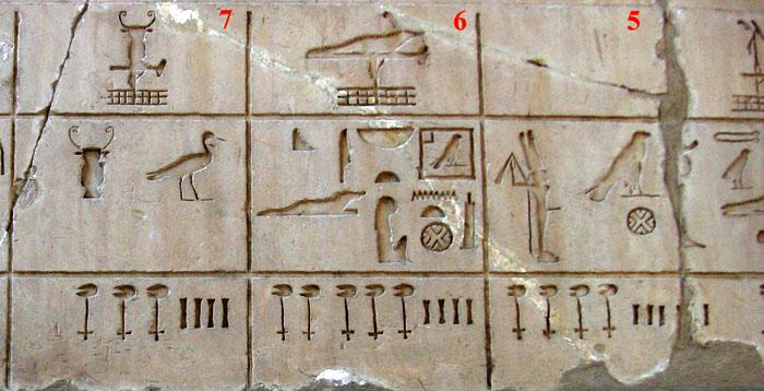 Белое святилище фараона Сенурсета I. Номы 5-7 Верхнего Египта.