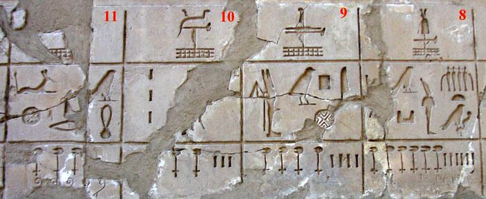 Белое святилище фараона Сенурсета I. Номы 8-11 Верхнего Египта.