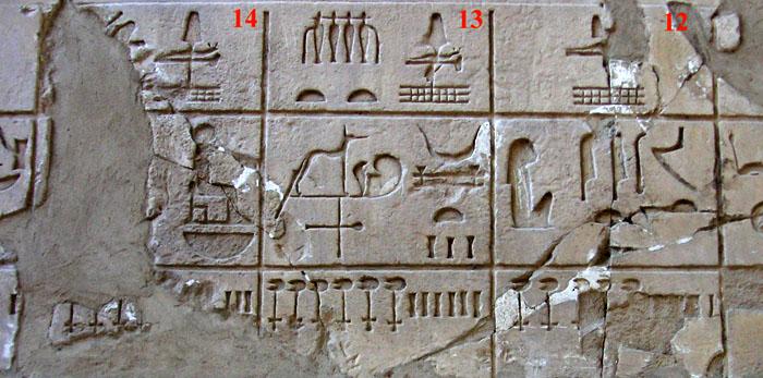 Белое святилище фараона Сенурсета I. Номы 12-14 Верхнего Египта.