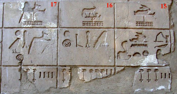 Белое святилище фараона Сенурсета I. Номы 15-17 Верхнего Египта.
