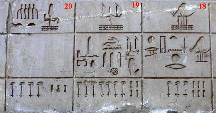 Белое святилище фараона Сенурсета I. Номы 18-20 Верхнего Египта.