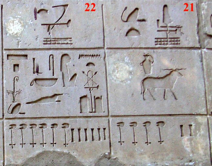 Белое святилище фараона Сенурсета I. Номы 21-22 Верхнего Египта.