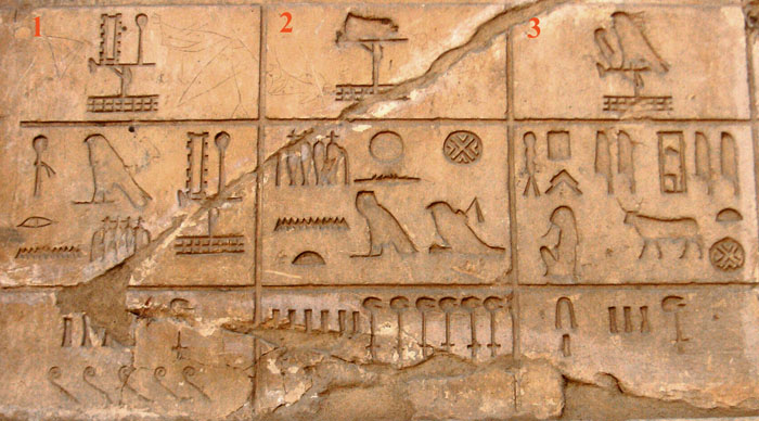 Белое святилище фараона Сенурсета I. Номы 1-3 Нижнего Египта.