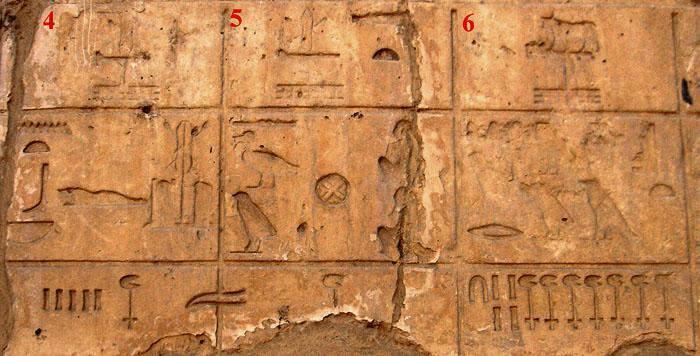 Белое святилище фараона Сенурсета I. Номы 4-6 Нижнего Египта.
