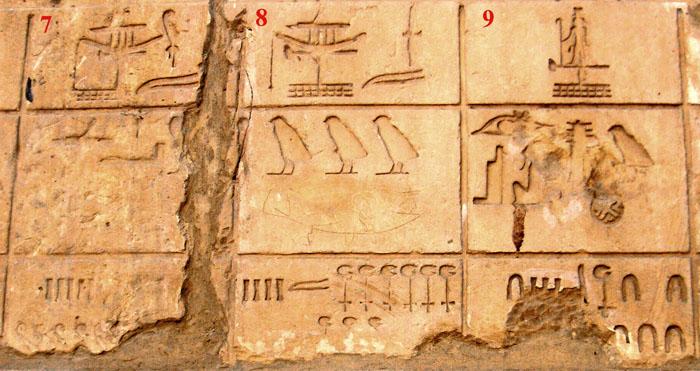 Белое святилище фараона Сенурсета I. Номы 7-9 Нижнего Египта.
