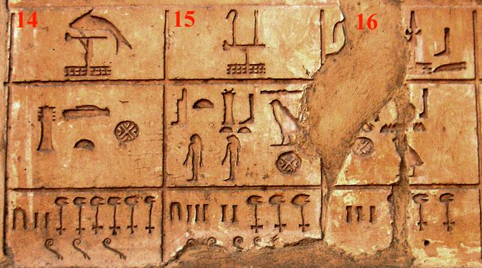Белое святилище фараона Сенурсета I. Номы 14-16 Нижнего Египта.