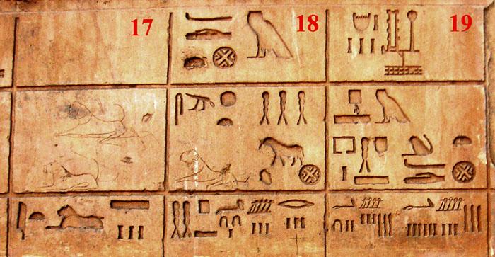 Белое святилище фараона Сенурсета I. Номы 17-19 Нижнего Египта.