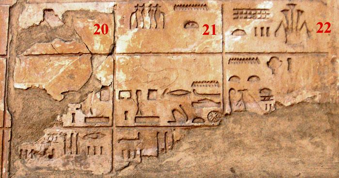 Белое святилище фараона Сенурсета I. Номы 20-22 Нижнего Египта.