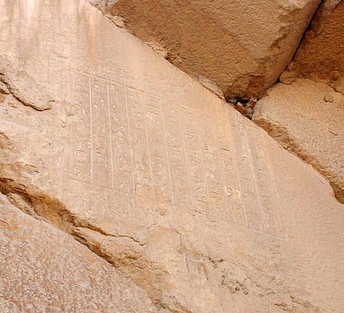 Иероглифическая надпись Лепсиуса