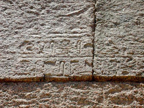 Граффити рядом со входом. Пирамида Микерина (Менкаура).