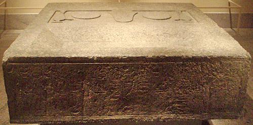Гранитный столик храма пирамиды Аменемхета I в Эль- Лиште