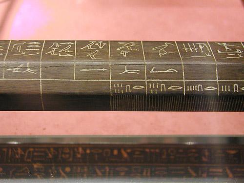 Увеличенное изображение части измерительного стержня. Музей в Лувре.