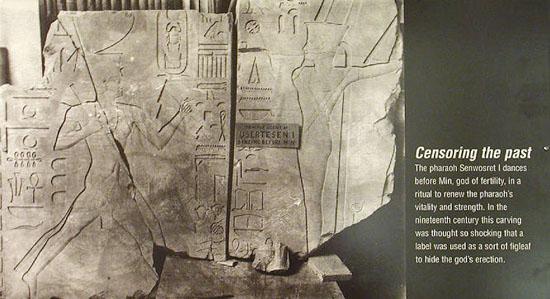 Цензорированное изображение фараона Сенусрета I. Музей Петри .