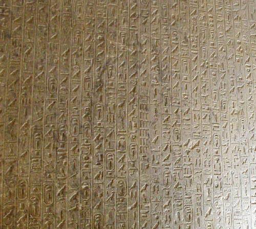 Тексты на стенах пирамиды Тети.