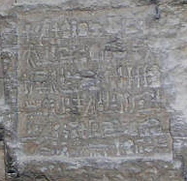 Вотивная надпись (увеличено). Серапеум Саккара.