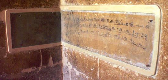 Надпись писца времен Рамсеса II. Погребальный комплекс ступенчатой пирамиды Джосера.