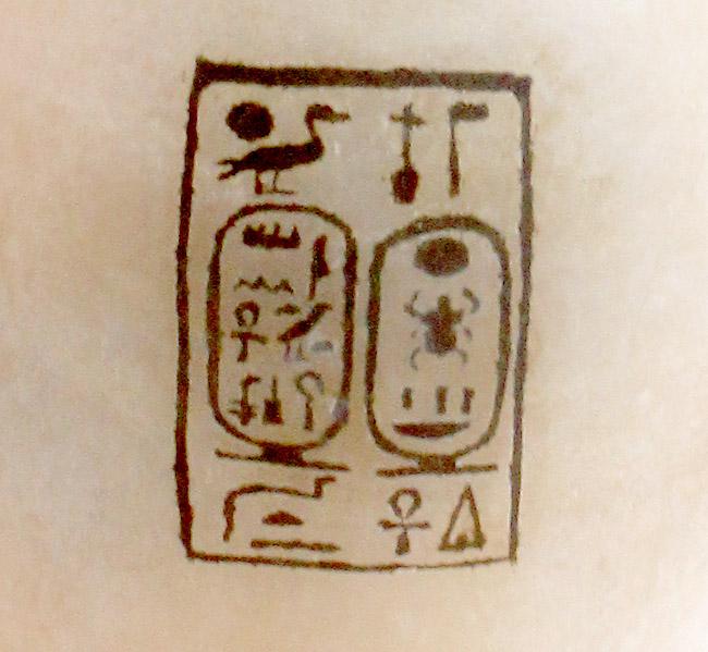 Лампа в форме кубка фараона Тутанхамона. Надпись.